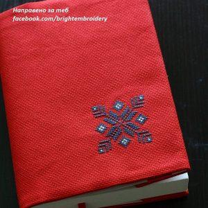 ръчно бродирана подвързия за книга